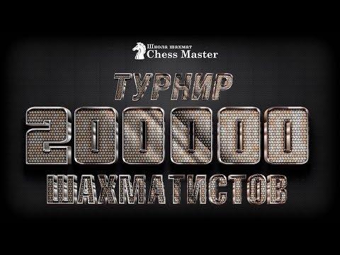 200 000 Шахматистов! Призовой турнир #Элита
