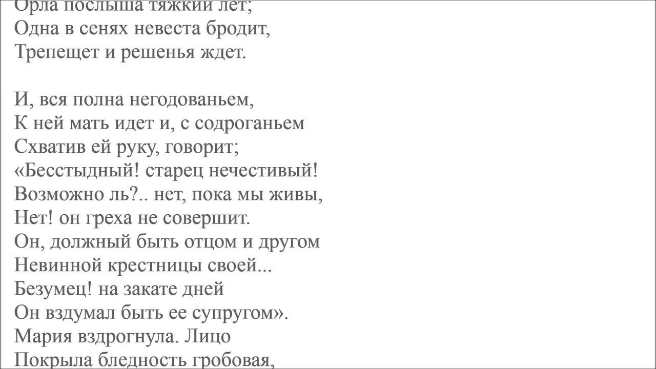 Пушкин А. С. - Полтава Читать онлайн
