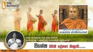 Ven Koralayagama Saranathissa Thero | 2018-10-14 | විශේෂ ධර්ම දේශනා මාලාව