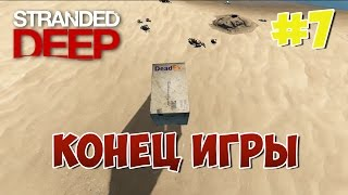 Stranded Deep Конец игры!!! #7