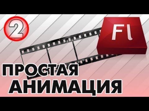 Урок flash cs6 - анимация рта. animation of the mouth