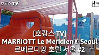 [호캉스 TV]MARRIOTT Le Méridien® …