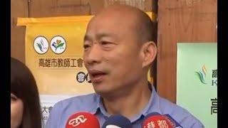 第三屆高雄市長候選人教育政見說明會