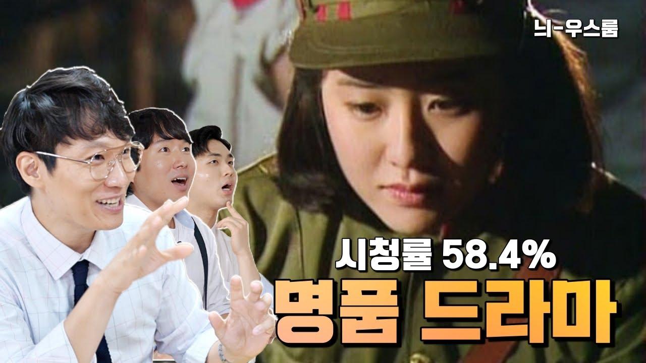 격동의 한국사, 남녀 삼각관계로 풀어보리 | 독실이가 리뷰하는 꿀잼 한드