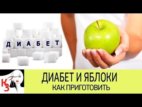 ЯБЛОКИ И САХАРНЫЙ ДИАБЕТ. Можно ли есть яблоки и в каком виде