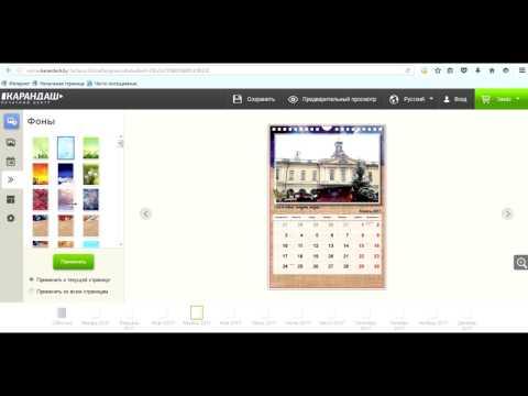 Календари с фото разные Фоторамки онлайн