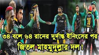 দুর্দান্ত জয়ে শীর্ষে গেইল-মাহমুদউল্লাহর সেন্ট কিটস | Daily Reporter | Mahmudullah riyad batting cpl
