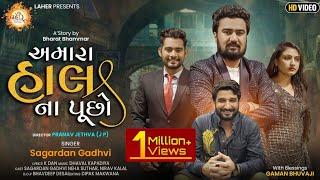 Amara Hal Na Puchho   Sagardan Gadhvi   Gaman Santhal   New Gujarati Song
