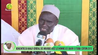 Panel S.Moustapha Diop Ndar sur l'Enseignement Coranique au niveau du Complexe Cheikh Ahmadou Khadim