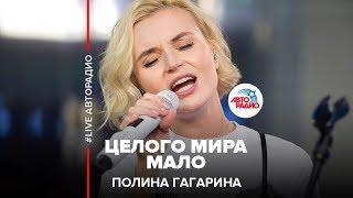 Download 🅰️ Полина Гагарина - Целого Мира Мало (LIVE @ Авторадио) Mp3 and Videos
