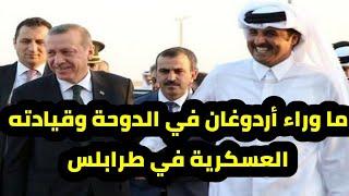 ما وراء أردوغان في الدوحة وقيادته العسكرية في طرابلس