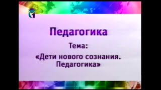 Урок 3. Педагог XXI века. Ситуация в школах России
