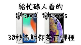 【菜喳】給忙碌人看的30秒iPhoneXs差在哪裡