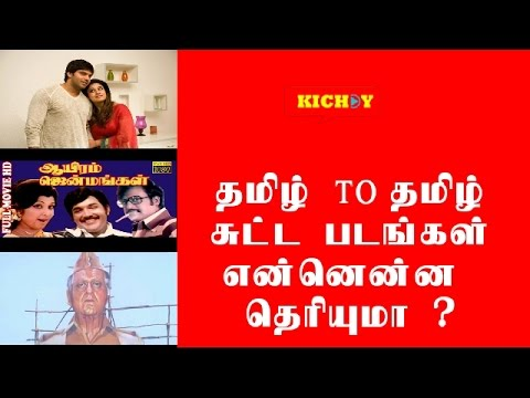 LIST OF COPY CAT TAMIL MOVIES | TAMIL TO TAMIL INSPIRED MOVIES | KICHDY