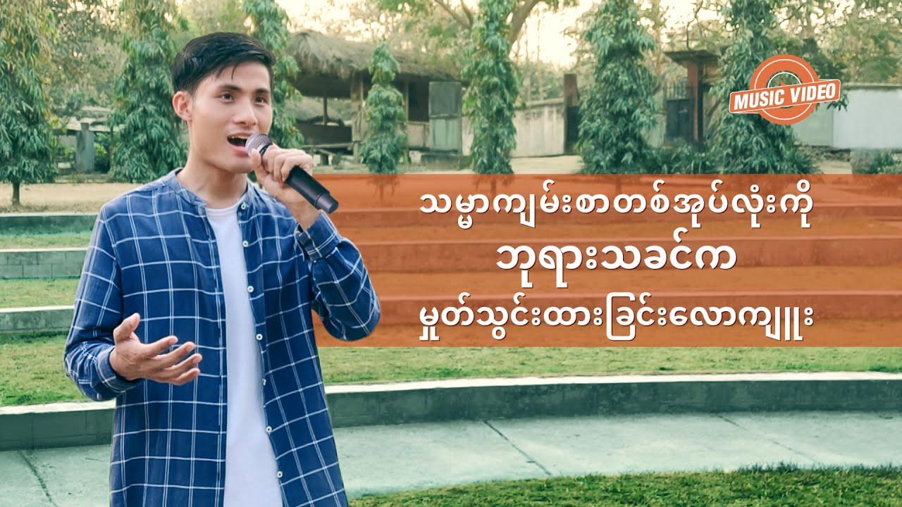 2021 Myanmar Gospel Song - သမ္မာကျမ်းစာတစ်အုပ်လုံးကို ဘုရားသခင်က မှုတ်သွင်းထားခြင်းလောကျူး