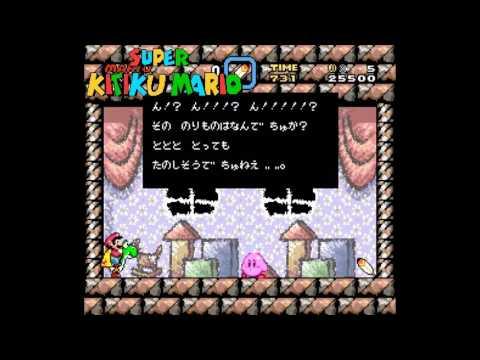 Yoshi's Island Vs. Super Kitiku Mario