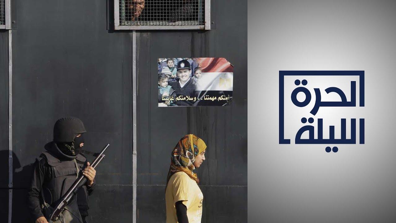 عقوبة التحرش الجنسي في مصر من جنحة إلى جناية