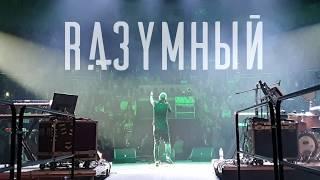 RАЗУМНЫЙ ака DИК - ХАРИЗМА концертное видео