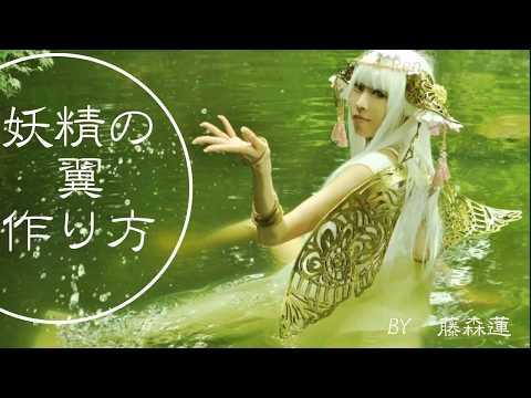 【創作コスプレ】妖精の翼と角耳の作り方【藤森蓮】