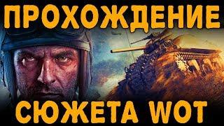 видео world of tanks прохождение