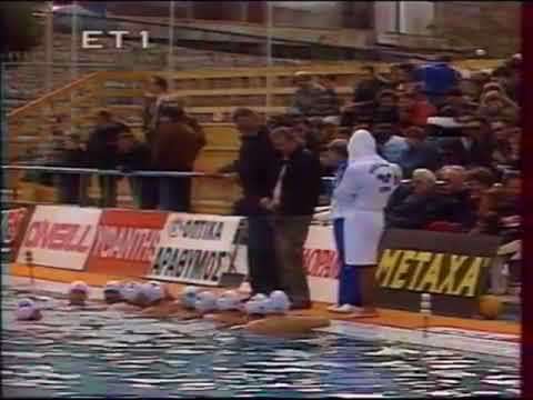 1990 Water Polo - Athens Acropolis International Cup   Greece - Αustralia 6-7