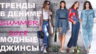 ТРЕНДЫ В ДЕНИМЕ ЛЕТО 2018 👖Кому пойдет и как носить модные джинсы?