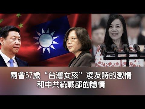 """两会57岁""""台湾女孩""""凌友诗的激情和中共统战部的隐情(《周末漫谈》20190316第16期)"""