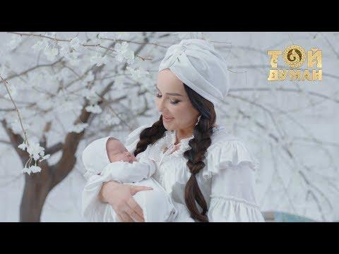 Жазира Байырбекова - Балама тілек