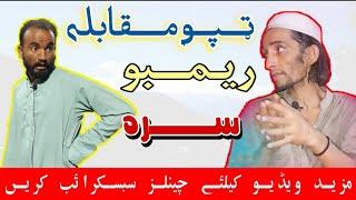 New Pashto Rembo Poetry & Tappy    Jwandai Tappy    Asma Ikhlas Full HD Video 2021
