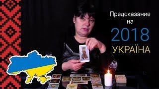 Судьба Украины в 2018 году предсказание на картах Таро