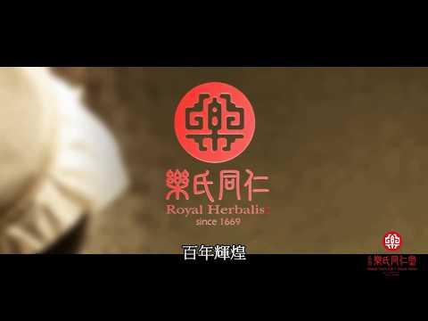 臺灣樂氏同仁堂企業影片