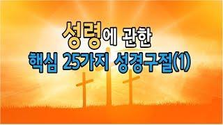[매일성경]성경구절낭송 - 성령에 관한 핵심25가지 구…