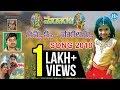 Medaram Jathara    Medaram Sammakka Saaralamma Video Song 2018    Raju Film Entertainments (RFE)