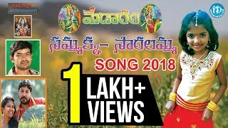 Medaaram Sammakka Saaralamma Latest Official Video Song 2018 || Raju Film Entertainments (RFE)