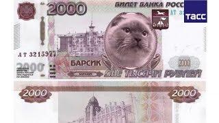 А вы проголосовали за символы на новых банкнотах?
