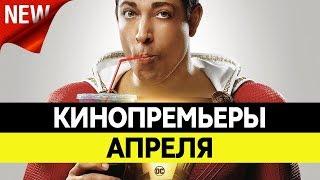 НОВИНКИ КИНО 2019, Апрель. Самые ожидаемые фильмы 2019. Кинопремьеры!