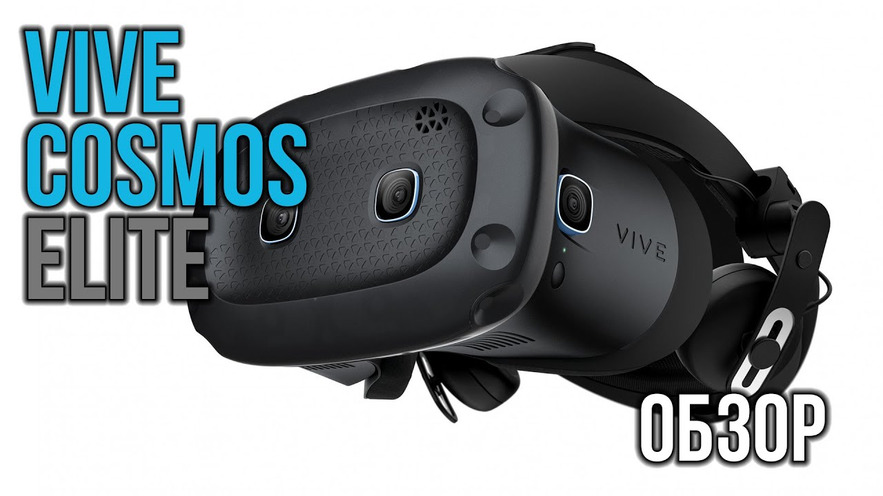 Обзор Vive Cosmos Elite - Возвращение к Истокам