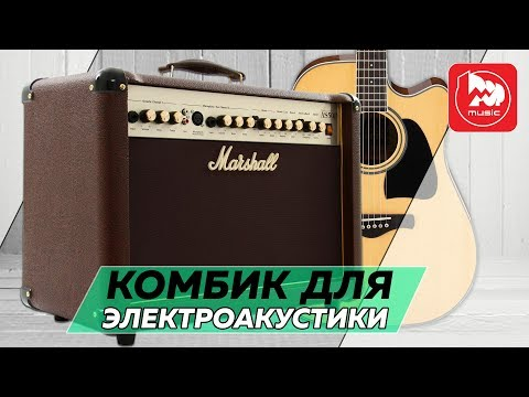 Marshall AS50D - комбо для акустической гитары