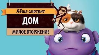 Льоша дивиться: мультфільм ''Будинок'' (Home). Миле вторгнення інопланетян