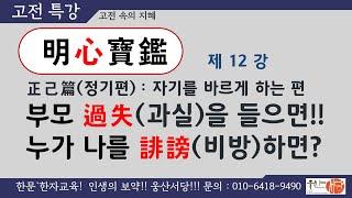 [웅산서당]명심보감.제12강