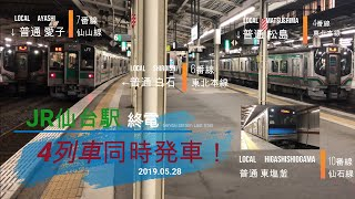 【4列車同時発車!】仙台駅終電 東北本線・仙山線・仙石線