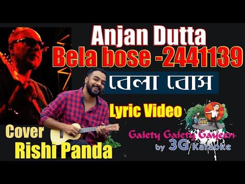 2441139 Bela Bose Lyric Song    চাকরিটা আমি পেয়ে গেছি    Anjan Dutta     RISHI PANDA