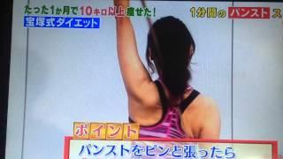 紫吹淳流!宝塚式ダイエット 1日1分 パンストストレッチのやり方 動画.