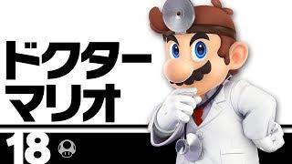 【スマブラSP】18:ドクターマリオ