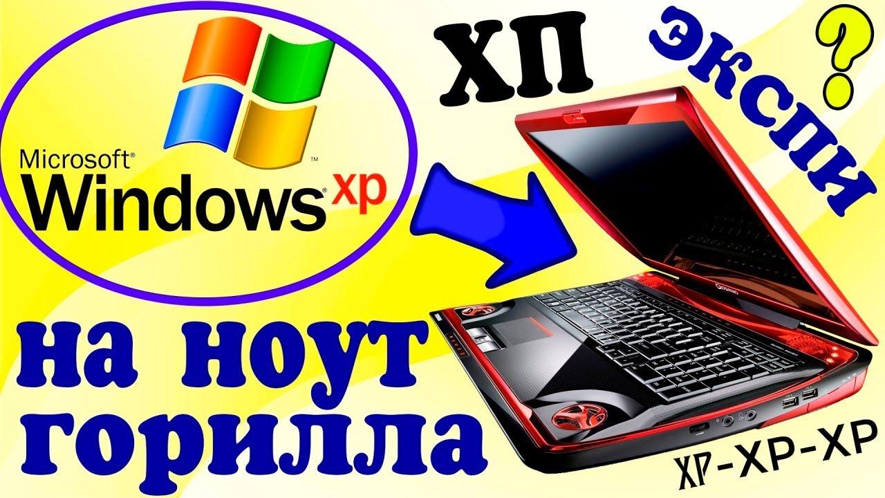 Установка Windows XP на современный ноутбук