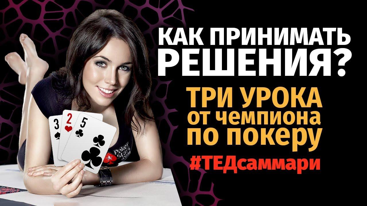 Как принимать решения? Три урока от чемпиона по покеру