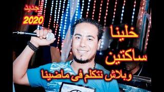 جديد خلينا ساكتين وبلاش نتكلم فى ماضينا محمد الاسمر 2020
