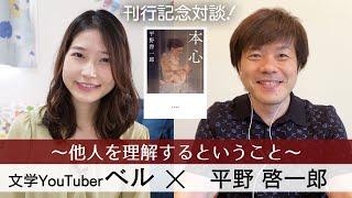 平野啓一郎さんと新刊『本心』を通して対談しました!