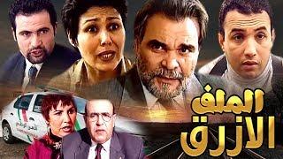 Film  marocain  Fichier bleu فيلم المغربي - الملف الازرق