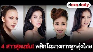 รายการมันเทศสีม่วง l 4 สาวสุดแซ่บ พลิกโฉมวงการลูกทุ่งไทย l